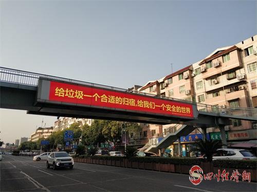 13(13龙 网(0624)刘蓉)德阳:强化组织保障,因地制宜推进垃圾分类配图    图为在城市主要道路人行天桥LED广告屏上刊登公益广告.jpg