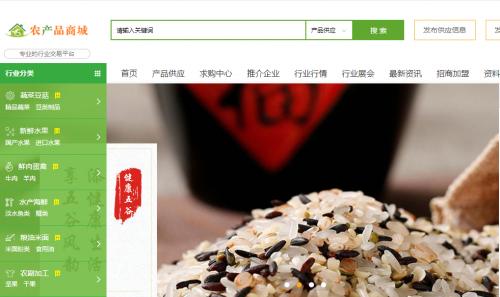 17(17刘 网 0108 际恒)来自高原纯天然农产品 你我都放心配图   云南高原绿色生态农产品商城平台1.jpg