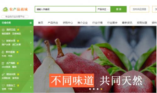 17(17刘 网 0108 际恒)来自高原纯天然农产品 你我都放心配图   云南高原绿色生态农产品商城平台3.jpg
