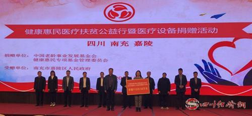03(网)中国老龄事业发展基金会向南充嘉陵区捐赠1配图   捐赠活动现场 裁掉空桌椅.jpg