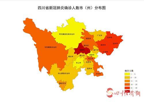 四川省新冠肺炎确诊人数市(州)分布图.png