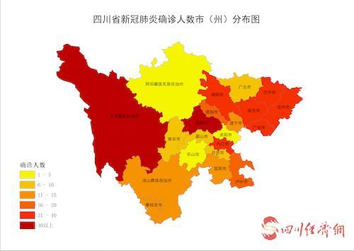 四川省新冠肺炎确诊人数市(州)分布图。.png