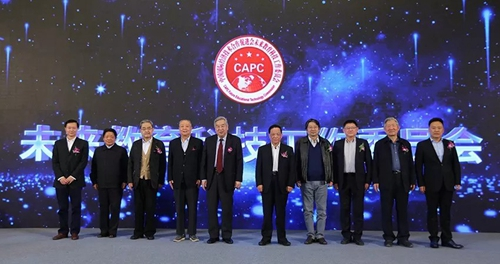 未来教育科技工作委员会正式成立.jpg