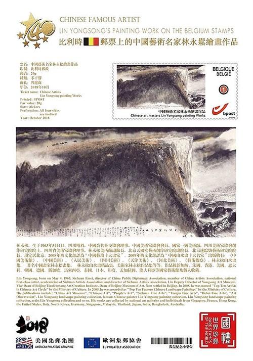 比利时 邮票上的中国艺术名家林永松绘画作品.jpg