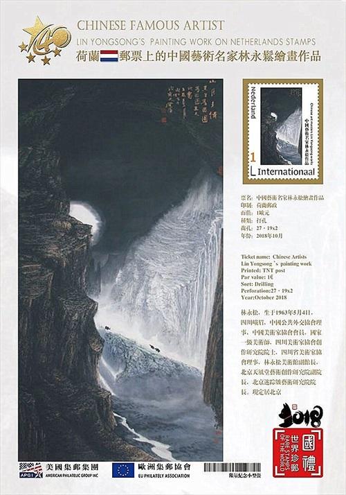 荷兰 邮票上的中国艺术名家林永松绘画作品.jpg