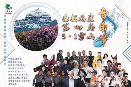 25(苏8 网0424 际恒供稿)勒紧腰带也要让文化在这扎根 巴拉格宗第四届5·1音乐节如约而至配图    图二:巴拉格宗第四届5·1音乐节.jpg