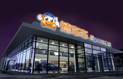 12(12苏 网0530 际恒供稿)德车车新开成都第10家门店,这匹汽车后市场黑马有何神通配图   图一:活动现场.jpg