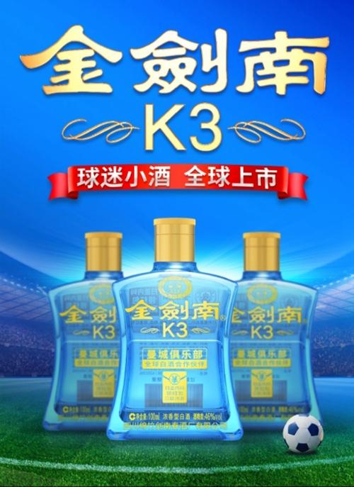17(17苏 网0603 际恒供稿)中国名酒剑南春与足球豪门曼城达成全球战略合作关系配图    球迷小酒.jpg