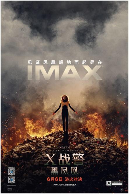 05(5胡 網 0610 際恒)《X戰警:黑鳳凰》成都看片 宇宙最強變種人隆重登場配圖    圖一:官宣圖_看圖王.jpg