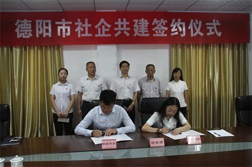 德阳首个社企共建试点在旌阳城南街道启动建设.jpg