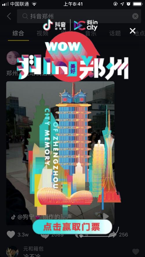 """16(16蘇 網0620 際恒供稿)抖音話題50億,解碼城市IP""""抖in city""""的爆款法則配圖    抖音鄭州.jpg"""