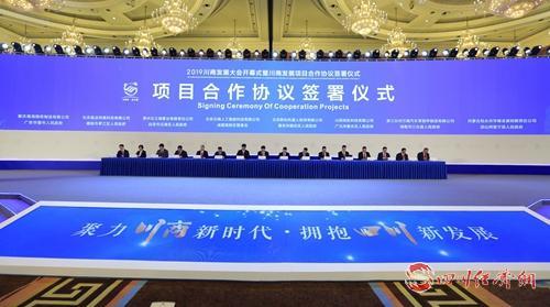 08(網)2019川商發展大會自貢沿灘區簽約30億配圖    圖:簽約現場.jpg