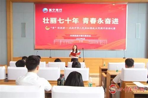 02(2胡 網 0628 張小星)遂寧銀行開展慶祝中華人民共和國成立70周年青年員工演講比賽配圖 演講比賽現場.jpg