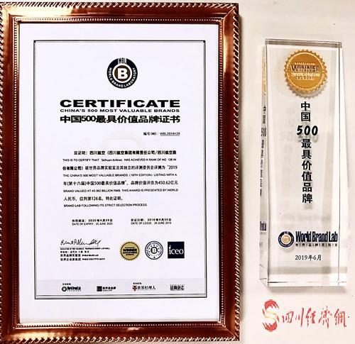 """28(網)川航品牌價值突破450億 連續三年上榜""""中國500最具價值品牌"""" 配圖   獲獎證書.jpg"""