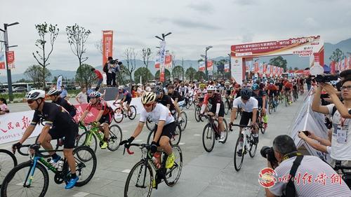 33(網)2019風景中國自行車聯賽四川配圖    比賽出發現場.jpg