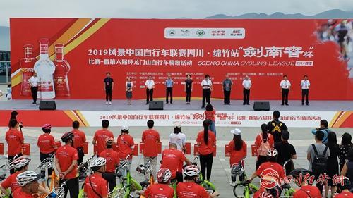 33(網)2019風景中國自行車聯賽四川配圖    啟動儀式現場(1).jpg