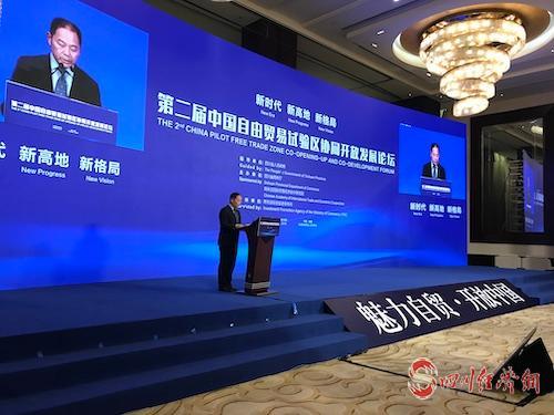 第二屆中國自由貿易試驗區協同開放發展論壇.jpg
