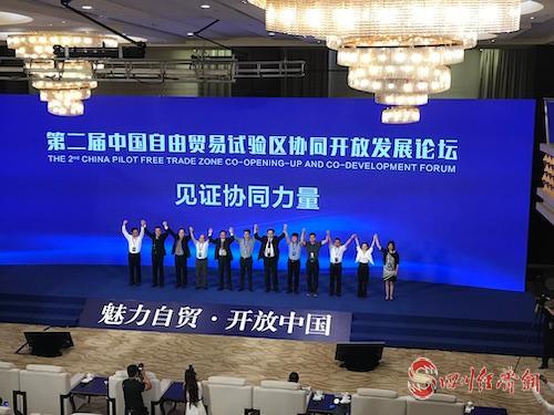 中國12個自貿試驗區代表在成都與大家共同見證協同力量.jpg