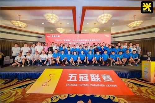 38(38蘇 網0701 際恒供稿)整合資源、體育創新! 昕虹均體育助力中國社會足球崛起配圖    圖二:合影.jpg