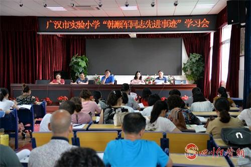 45(44龍 網)廣漢市實驗小學開展系列活動慶祝建黨98周年配圖 學習會現場.jpg