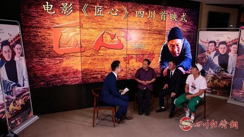 15(网)电影《匠心》四川首映式在广安举行(5)(1)配图    首映式现场.jpg