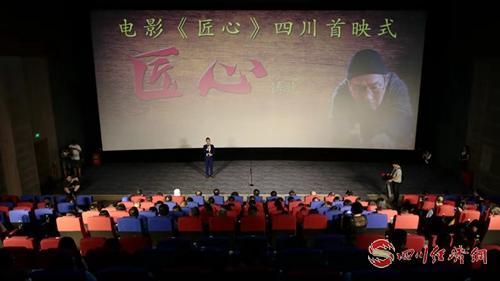 15(网)电影《匠心》四川首映式在广安举行(5)(1)配图    首映式现场1.jpg