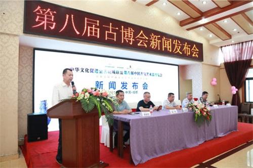 15(刘15网 0719际恒)第八届中国古玩艺术品博览会将于10月在成都盛大开幕配图    发布会现场 图一.jpg