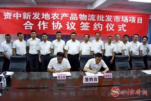 24(网)0724 新发地落子资中 建设农产品物流批发市场配图    签约仪式.jpg