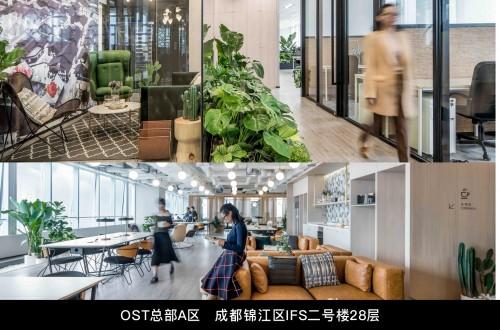 18(18苏 网0730 际恒供稿)创作人才是MCN机构核心,OST娱乐成立北京、成都分公司配图    OST 总部A区.jpeg