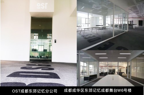 18(18苏 网0730 际恒供稿)创作人才是MCN机构核心,OST娱乐成立北京、成都分公司配图    OST 成都分公司.jpeg