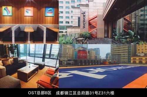 18(18苏 网0730 际恒供稿)创作人才是MCN机构核心,OST娱乐成立北京、成都分公司配图    OST 总部B区.jpeg