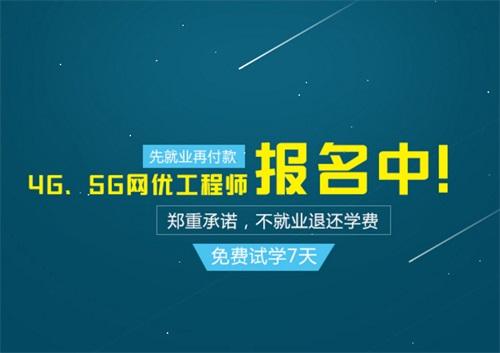 10(10刘 网 0809际恒)稿三:从月薪3千到8千,你和他的差距只差5G配图    图二:西宇教育.jpg