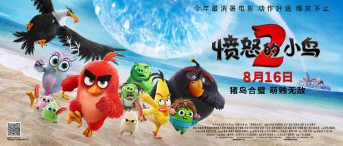 """17(17刘 网 0809际恒)这部动画电影堪称""""消暑神器""""风靡全球的小鸟又来了配图    活动海报二.jpg"""