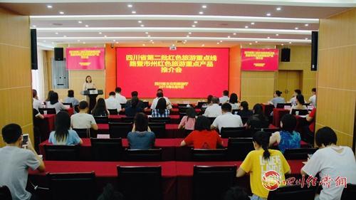 14(网)我省发布第二批红色旅游重点线路配图    会议现场.jpg