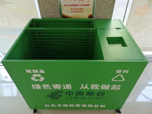 """18(18胡 网 川经瞭望APP 0816 陈家明)践行""""绿色邮政""""理念,用这个分类回收箱可变废为宝配图    图1:快递包裹废弃物收回箱.jpg"""