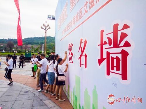 29(网)雅安雨城举行携手防艾 重在预防 共享健康主题活动配图    活动人员在签名墙签名.jpg