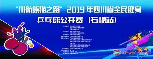 06(网)9月5日__省全民健身乒乓球公开赛石棉开赛配图    比赛宣传单.jpg