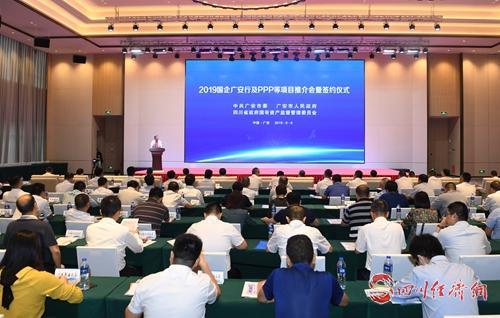 26(网)广安成功签约项目31个(8)配图    0906_1会议现场.jpg