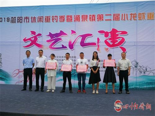 18(12刘 网 0909 汤斌)简阳市涌泉镇举办第二届小龙虾垂配图    表彰先进.jpg