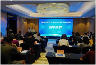 24(18刘 网  0909 际恒)康复分级诊疗探索与实践医疗论坛在蓉举行配图    活动现场 图一.jpg