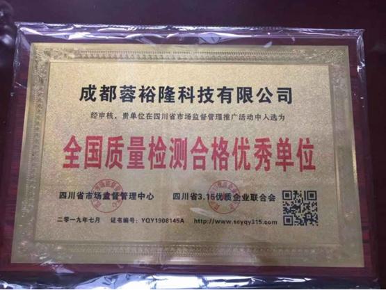 22(16刘 网  0909 际恒)成都蓉裕隆专注三聚氰胺泡沫精加工,致力创新环保材料配图    证书.jpg