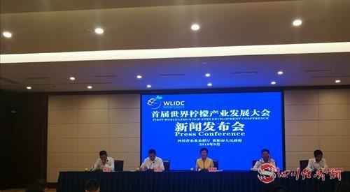 23(网)首届世界柠檬产业发展大会将于9配图    发布会现场.jpg