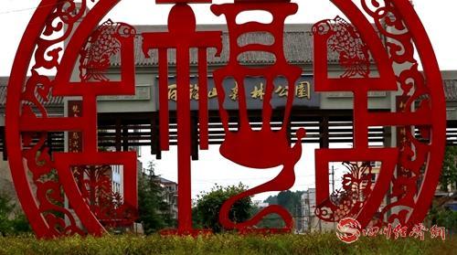 14(网)西充:文旅融合打造乡村旅游目的地配图    仁和场镇入口 曾明辉 摄.jpg
