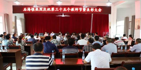 17(17刘 网 0911 际恒)兴文县石海镇举行庆祝第35个教师节表彰大会配图    表彰大会现场.jpeg