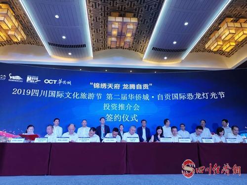 32(网)自贡文旅签约178亿配图    文旅项目签约仪式.jpg