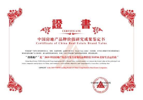 21(21刘 网 0911 际恒)将美好生活照进现实,朗基再获年度荣耀配图    朗基地产荣誉证书.jpg