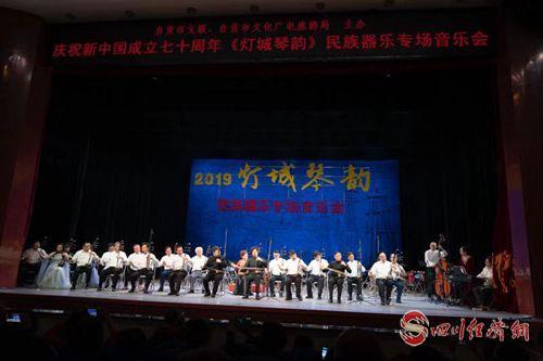 09(网)自贡举行音乐会配图    图2:音乐会现场_副本.jpg