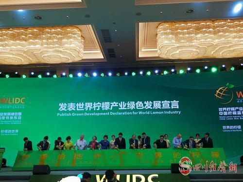 09(网)世界柠檬产业绿色发展宣言今日在配图    世界柠檬主产国代表共同见证.jpg