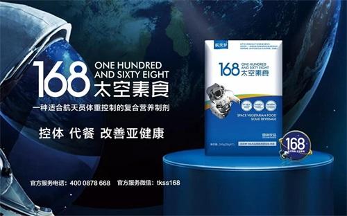 08(8胡 网 0917 际恒)健康新理念 航天级食品亮相国际超模大赛配图    168太空素食.jpg