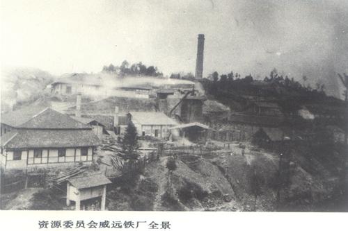 50年代初威远铁厂全景.jpg